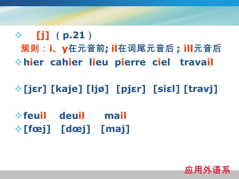 [j] (p.21) 规则:i、y在元音前; il在词尾元音后 ; ill元音后. hier cahier lieu pierre ciel travail. [jεr] [kaje] [ljø] [pjεr] [siεl] [travj]